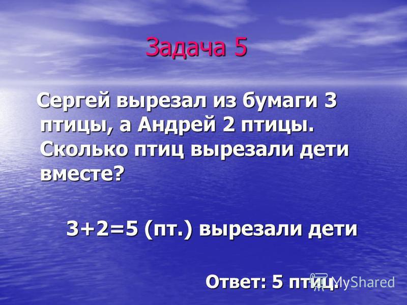 Задача 4 Задача 4 В пакете 1 л молока, что на 2 л меньше, чем в банке. Сколько литров молока в банке? В пакете 1 л молока, что на 2 л меньше, чем в банке. Сколько литров молока в банке? 1+2=3(л) молока в банке 1+2=3(л) молока в банке Ответ: 3 л. Отве