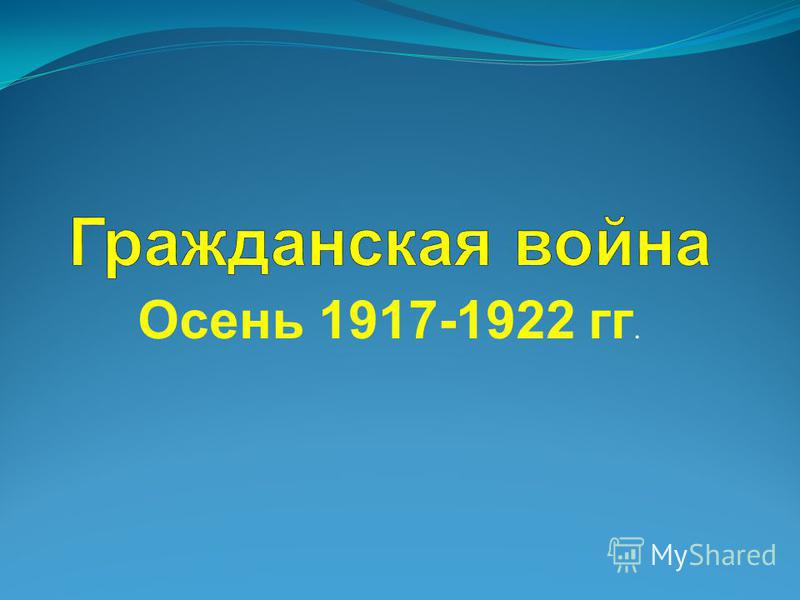 Осень 1917-1922 гг.