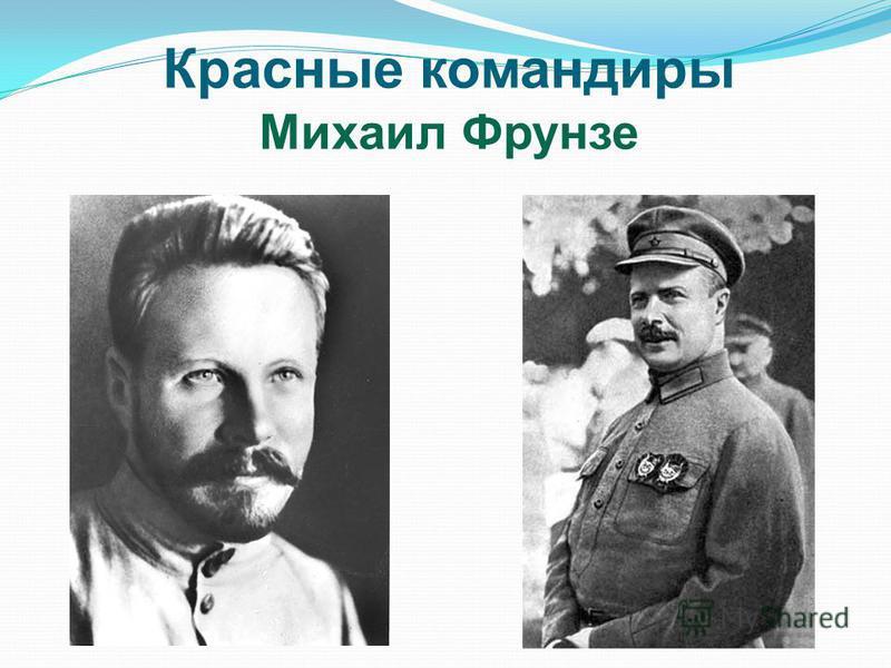 Красные командиры Михаил Фрунзе
