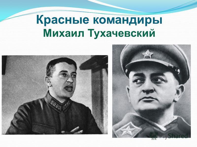 Красные командиры Михаил Тухачевский
