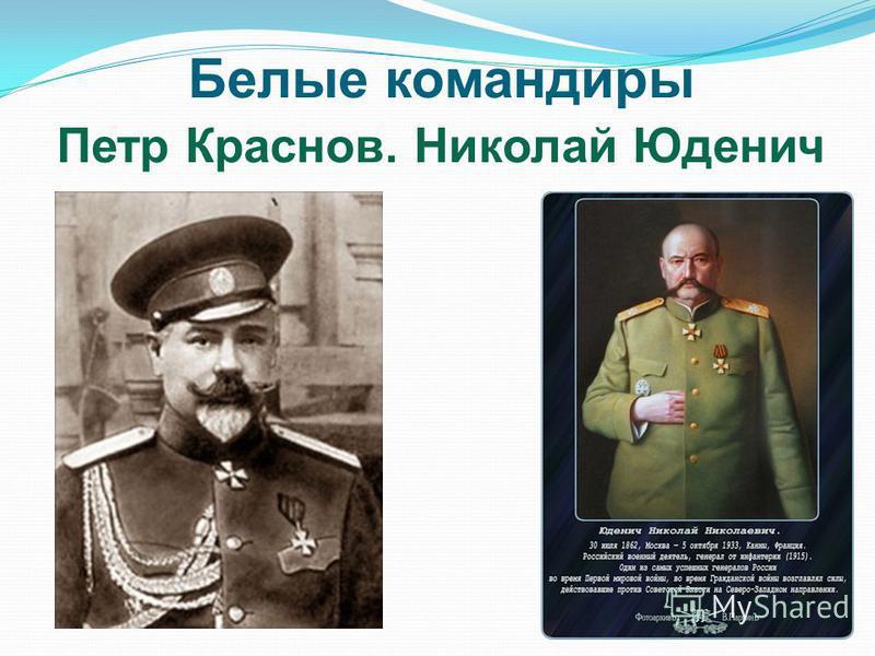 Белые командиры Петр Краснов. Николай Юдени ч
