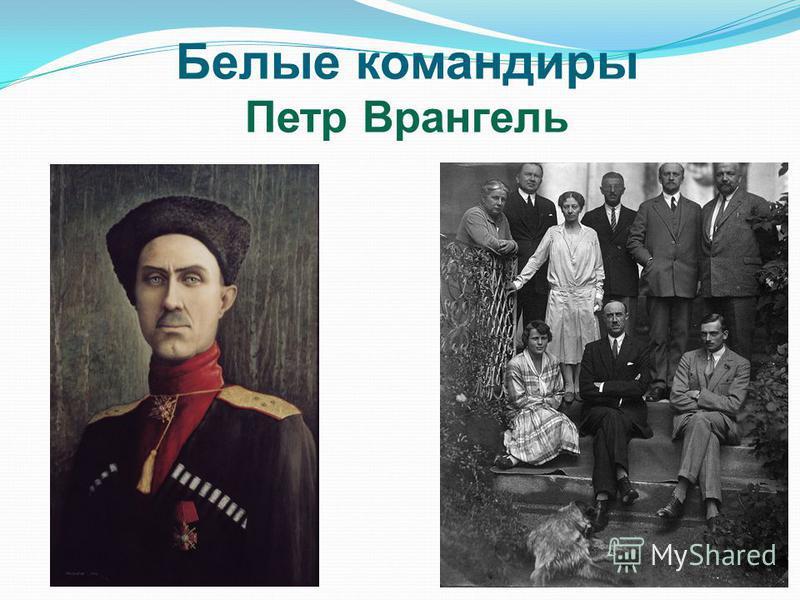 Белые командиры Петр Врангель