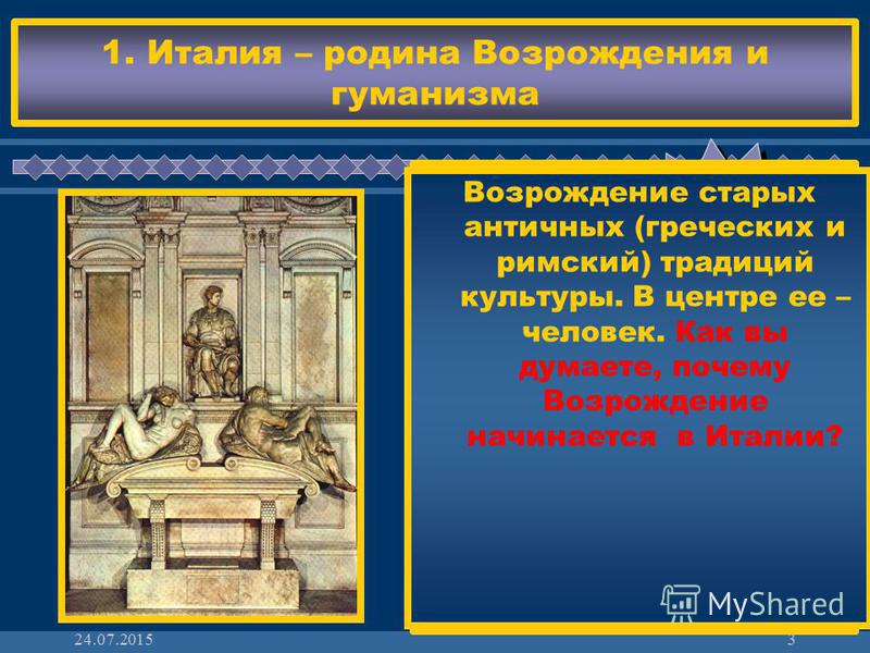 ЖДЕМ ВАС! В к. Средневековья воз- рос интерес к античности и одновременно -интерес к человеку. В Италии развиваются математика,естественные и гуманитарные науки.Этот период по- лучил название эпохи Возрождения (Ренессанса). Человек объявлялся центром
