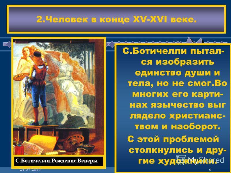 ЖДЕМ ВАС! С.Ботичелли пытал- ся изобразить единство души и тела, но не смог.Во многих его картинах язычество выглядело христианством и наоборот. С этой проблемой столкнулись и другие художники. 2. Человек в конце XV-XVI веке. С.Ботичелли.Рождение Вен