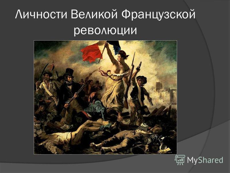 Личности Великой Французской революции
