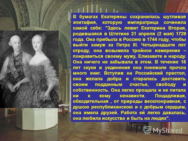 В бумагах Екатерины сохранилась шутливая эпитафия, которую императрица сочинила самой себе: