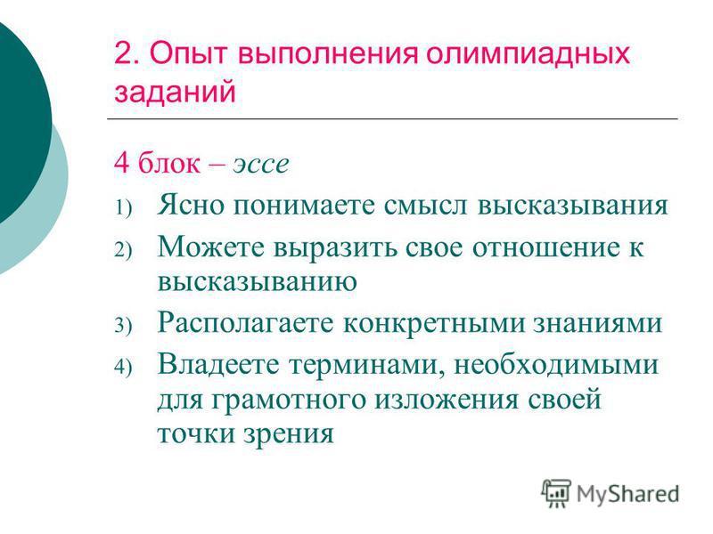 2. Опыт выполнения олимпиадных заданий 4 блок – эссе 1) Ясно понимаете смысл высказывания 2) Можете выразить свое отношение к высказыванию 3) Располагаете конкретными знаниями 4) Владеете терминами, необходимыми для грамотного изложения своей точки з