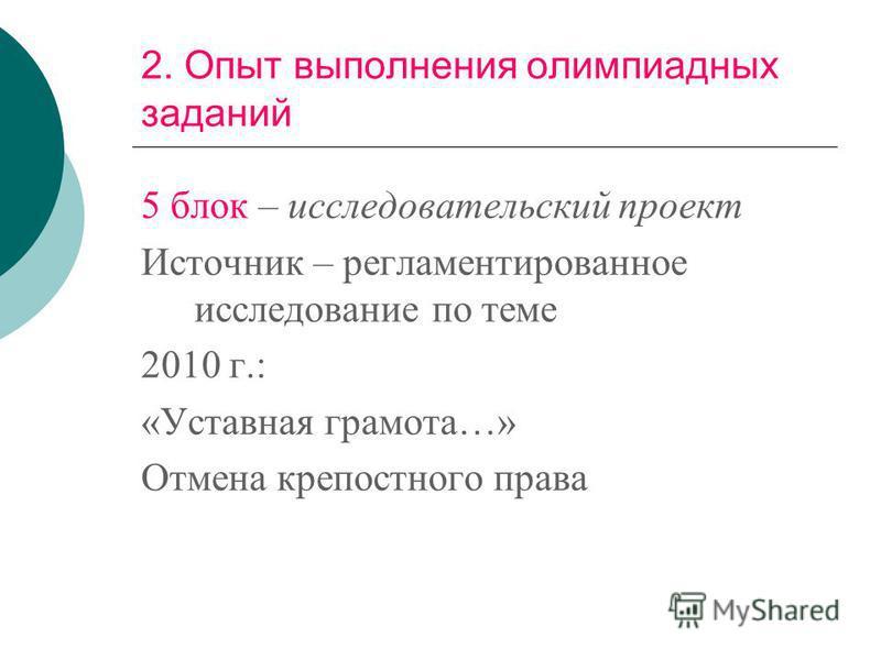 2. Опыт выполнения олимпиадных заданий 5 блок – исследовательский проект Источник – регламентированное исследование по теме 2010 г.: «Уставная грамота…» Отмена крепостного права