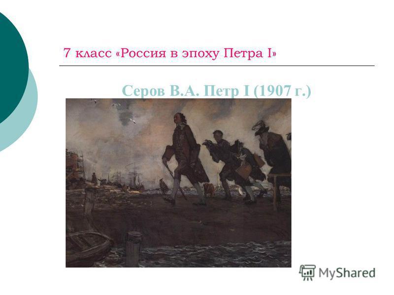 7 класс «Россия в эпоху Петра I» Серов В.А. Петр I (1907 г.)