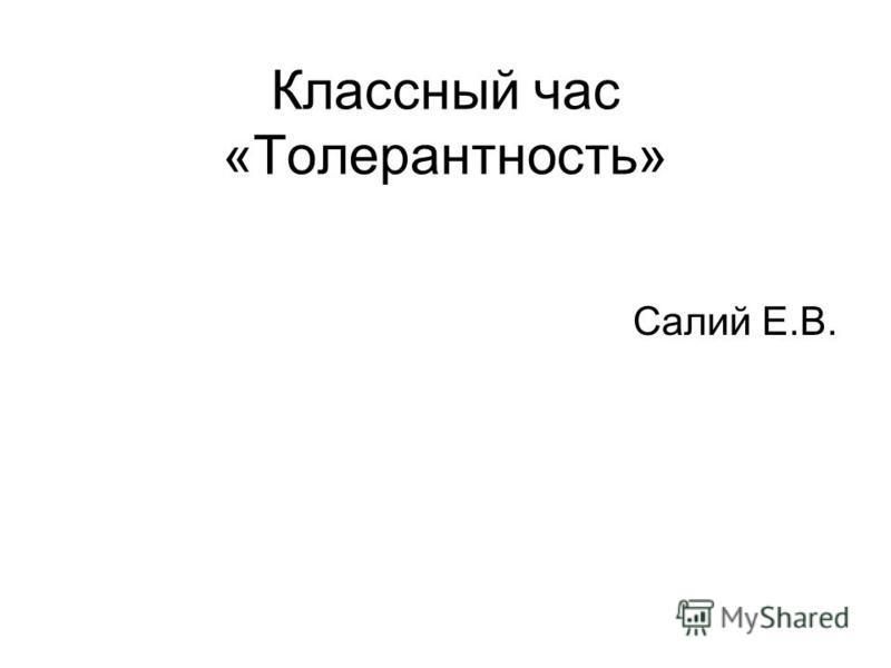 Классный час «Толерантность» Салий Е.В.