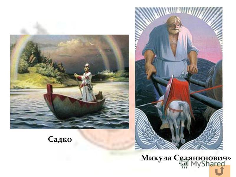 Садко Микула Селянинович»