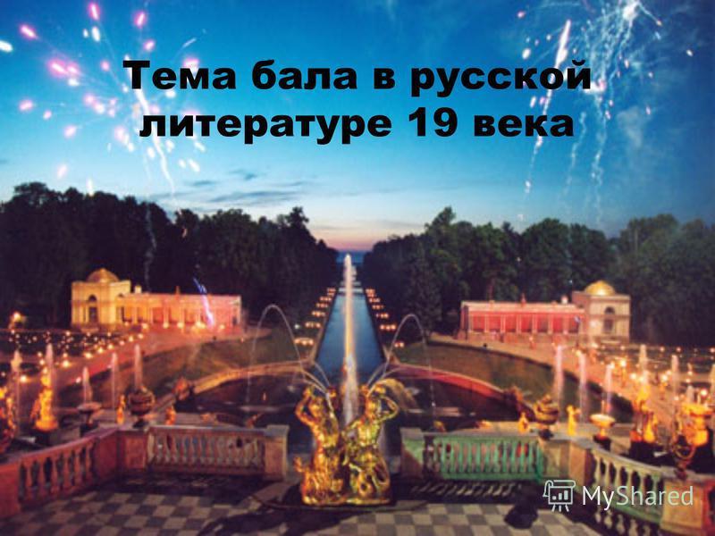 Тема бала в русской литературе 19 века