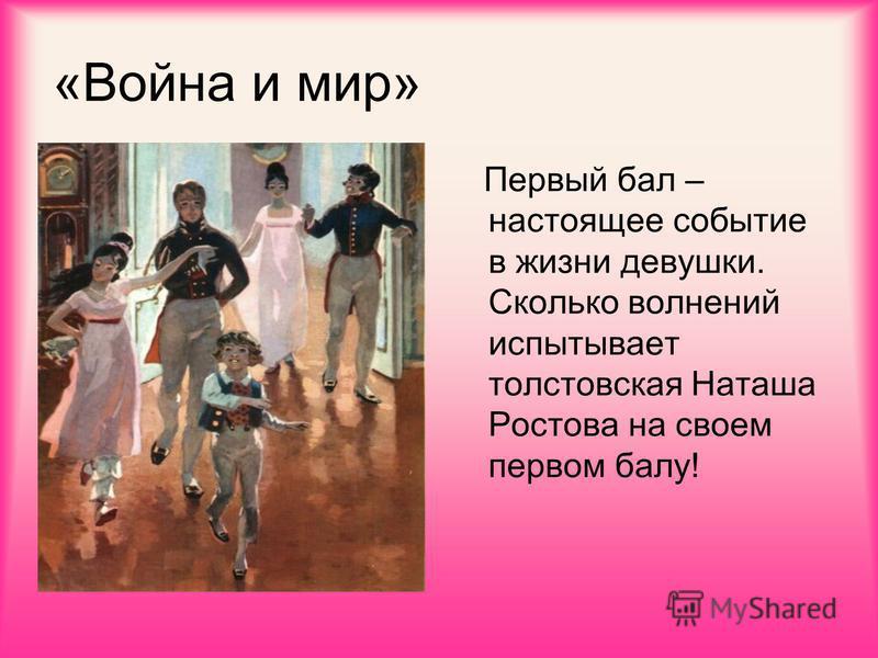 «Война и мир» Первый бал – настоящее событие в жизни девушки. Сколько волнений испытывает толстовская Наташа Ростова на своем первом балу!
