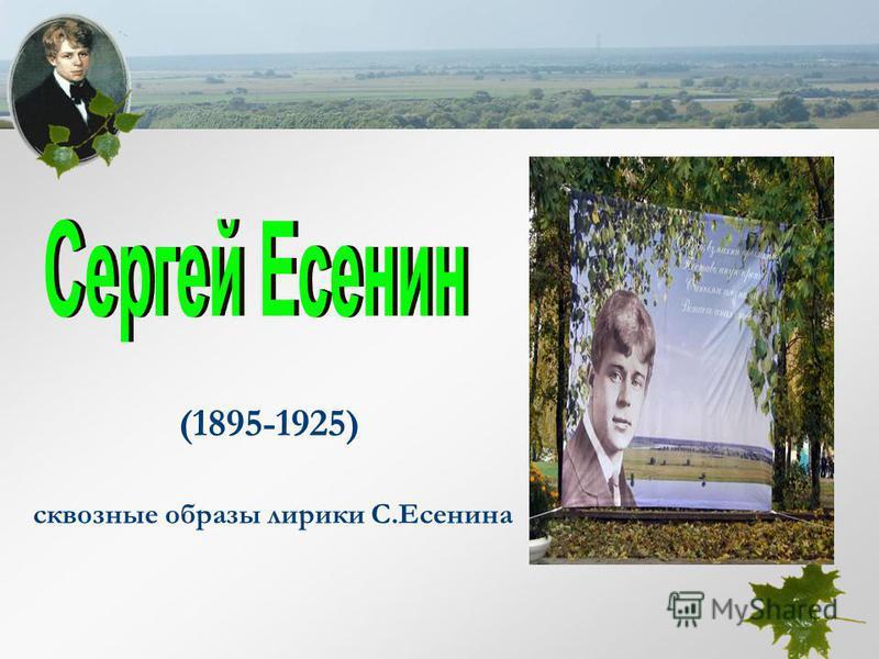 (1895-1925) сквозные образы лирики С.Есенина