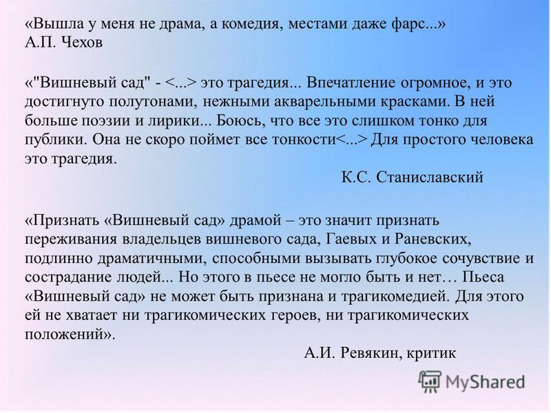 «Вышла у меня не драма, а комедия, местами даже фарс...» А.П. Чехов «