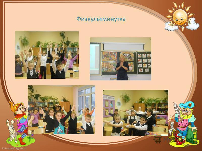 FokinaLida.75@mail.ru Физкультминутка