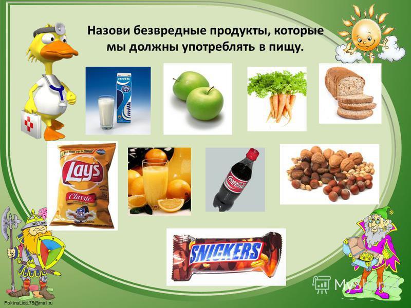 FokinaLida.75@mail.ru Назови безвредные продукты, которые мы должны употреблять в пищу.