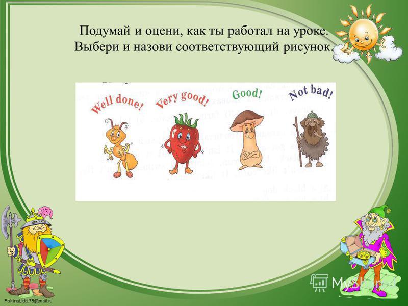 FokinaLida.75@mail.ru Подумай и оцени, как ты работал на уроке. Выбери и назови соответствующий рисунок.