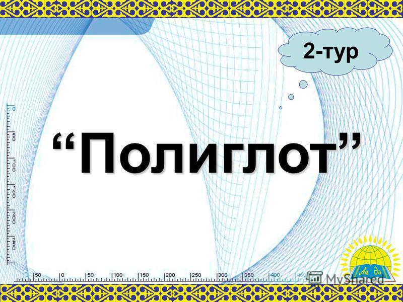 2-тур Полиглот