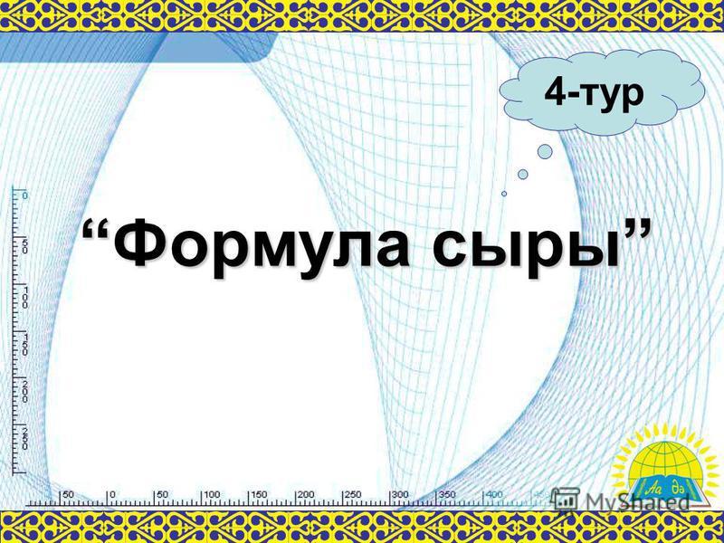 4-тур Формула сырыФормула сыры