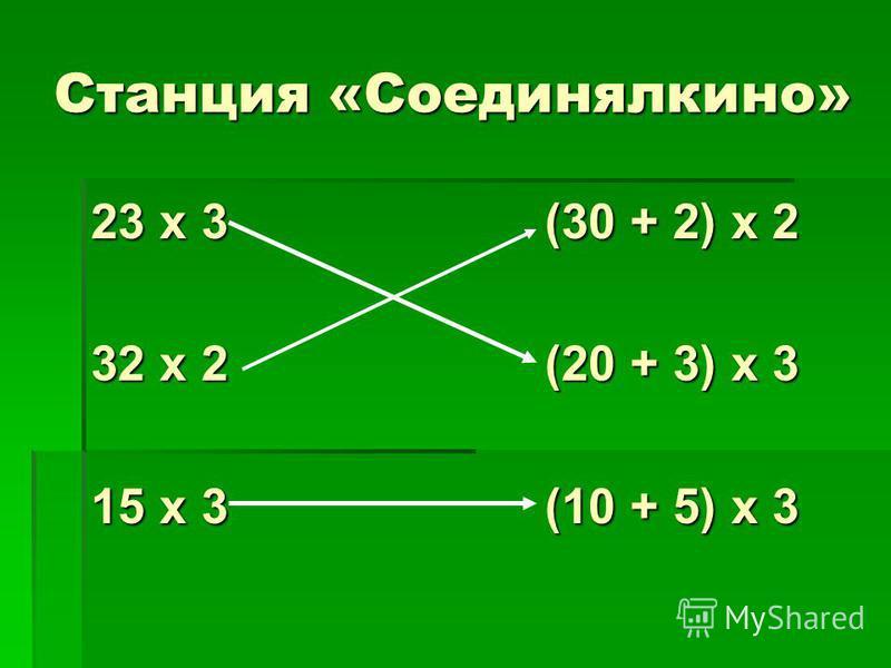 Станция «Соединялкино» 23 х 3 (30 + 2) х 2 32 х 2 (20 + 3) х 3 15 х 3 (10 + 5) х 3