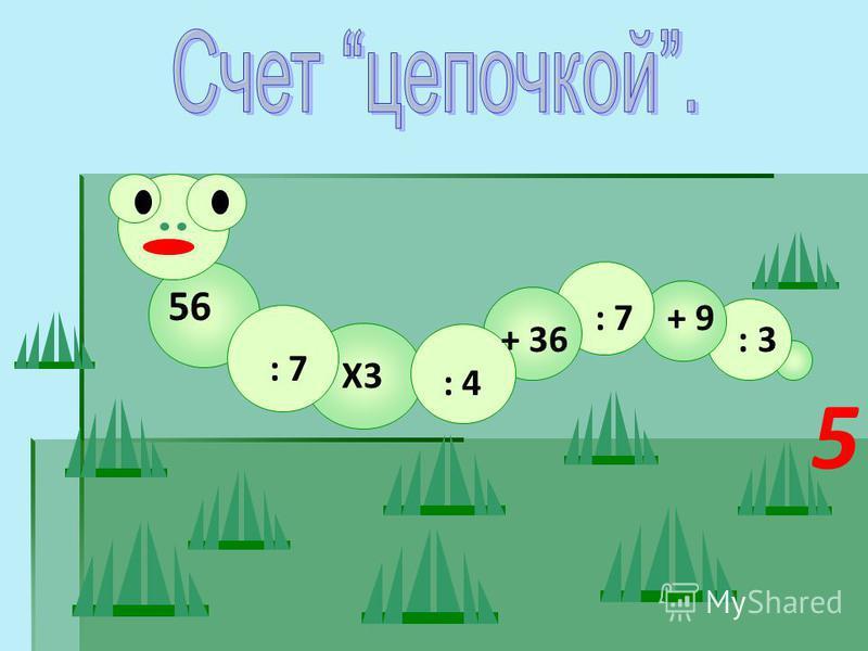 56 : 7 Х3 : 4 + 36 : 7+ 9 : 3 5