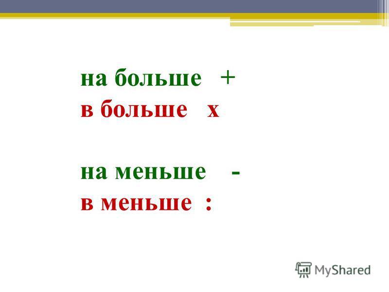 1 ряд 2 ряд 3 ряд 2 х 4 + 5 = 139 х 3 – 2 = 256 + 24 : 3 = 14 3 + 7 х 2 = 174 + 2 х 3 = 1018 : 6 х 3 = 9 (23 – 18) х 4 = 2030 + 3 х (12 – 7) = 4512 : 3 х ( 11 – 5 ) = 24 7 + 21 : (13-6) = 1060 – ( 24 + 3) : 3 = 515 + 3 х ( 14 – 8 ) = 23 51 – ( 32 + 6
