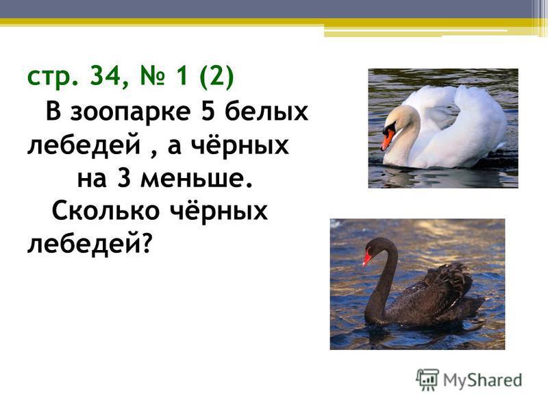 стр.34, 1 (1) В пруду плавало 9 гусей, а уток в 3 раза меньше. Сколько уток плавало в пруду? 9 : 3 = 3 ( утки)