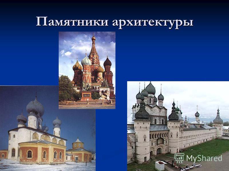 3 Памятники архитектуры