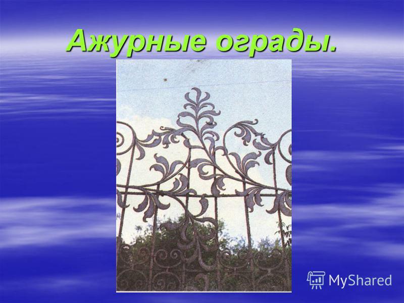 Ажурные ограды.