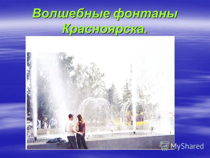Волшебные фонтаны Красноярска.