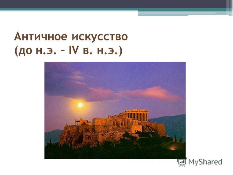 Античное искусство (до н.э. – IV в. н.э.)