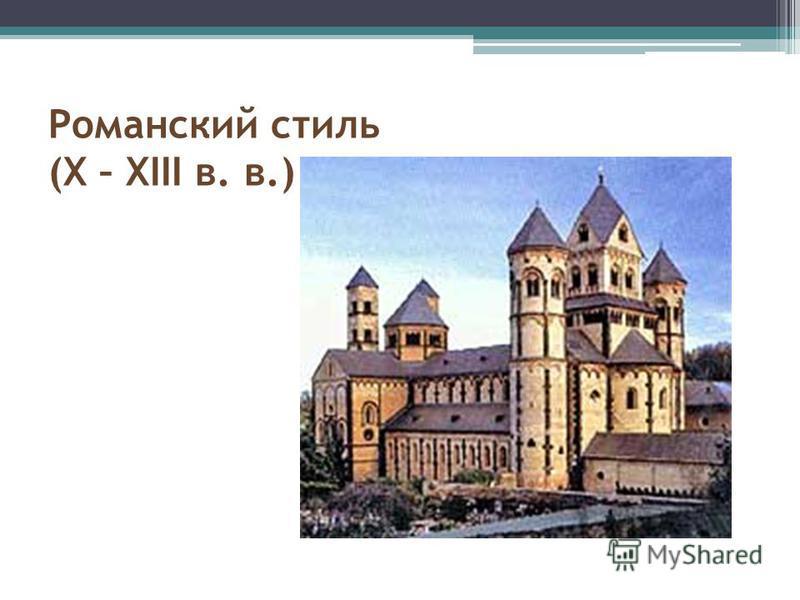 Романский стиль (X – XIII в. в.)