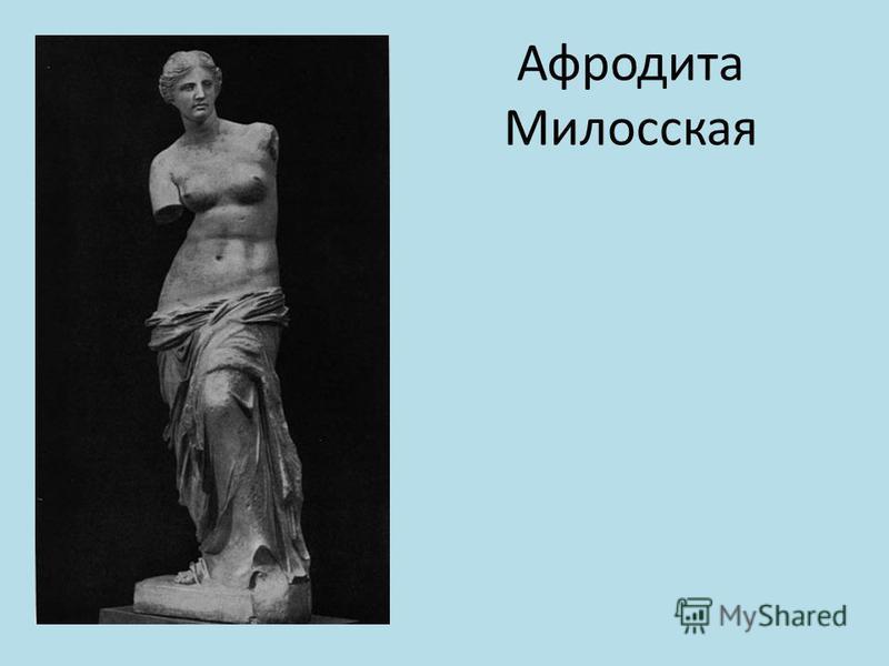 Афродита Милосская