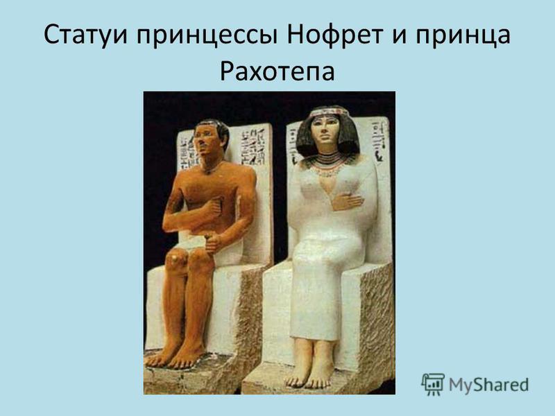 Статуи принцессы Нофрет и принца Рахотепа