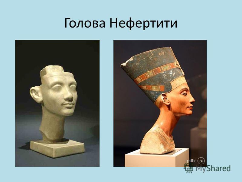 Голова Нефертити