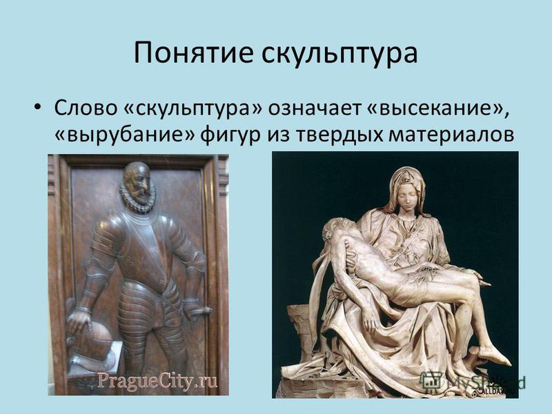 Понятие скульптура Слово «скульптура» означает «высекание», «вырубание» фигур из твердых материалов