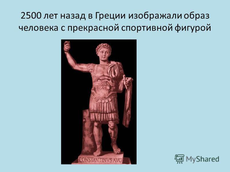 2500 лет назад в Греции изображали образ человека с прекрасной спортивной фигурой