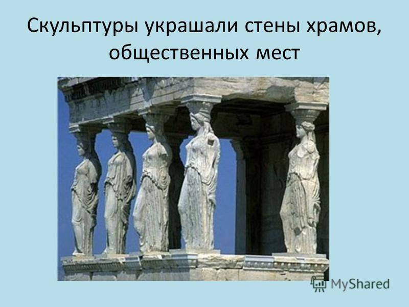 Скульптуры украшали стены храмов, общественных мест