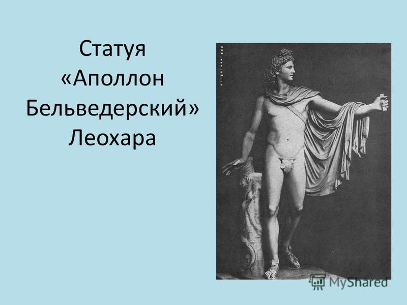 Статуя «Аполлон Бельведерский» Леохара