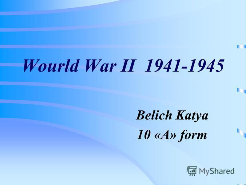 Wourld War II 1941-1945 Belich Katya 10 «А» form