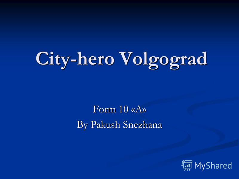 City-hero Volgograd Form 10 «A» By Pakush Snezhana