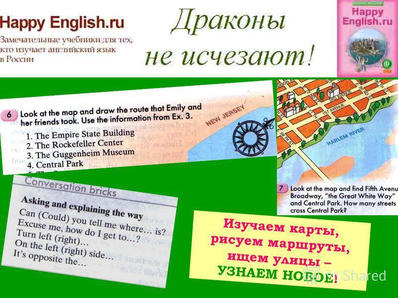 Изучаем карты, рисуем маршруты, ищем улицы – УЗНАЕМ НОВОЕ!
