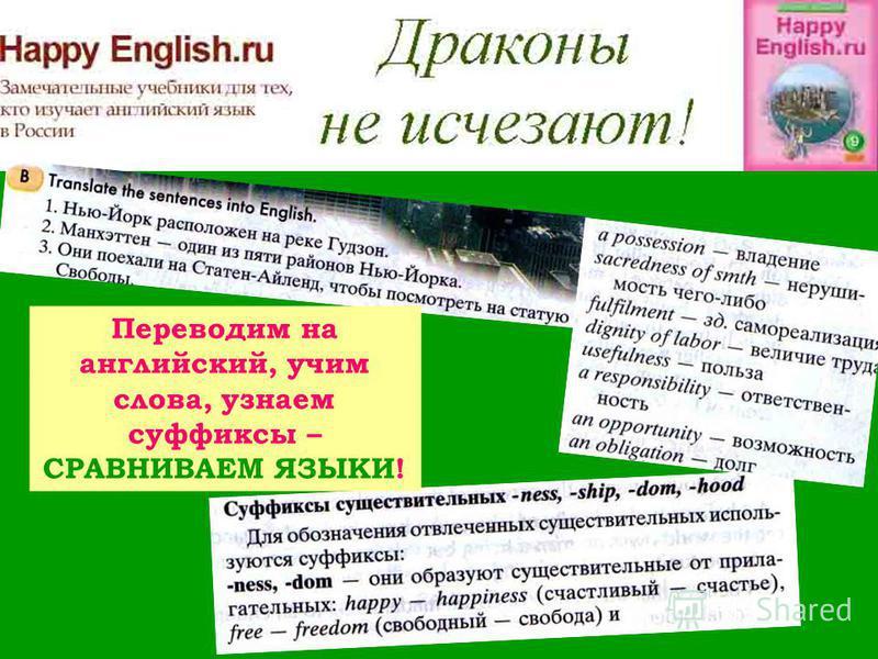 Переводим на английский, учим слова, узнаем суффиксы – СРАВНИВАЕМ ЯЗЫКИ!