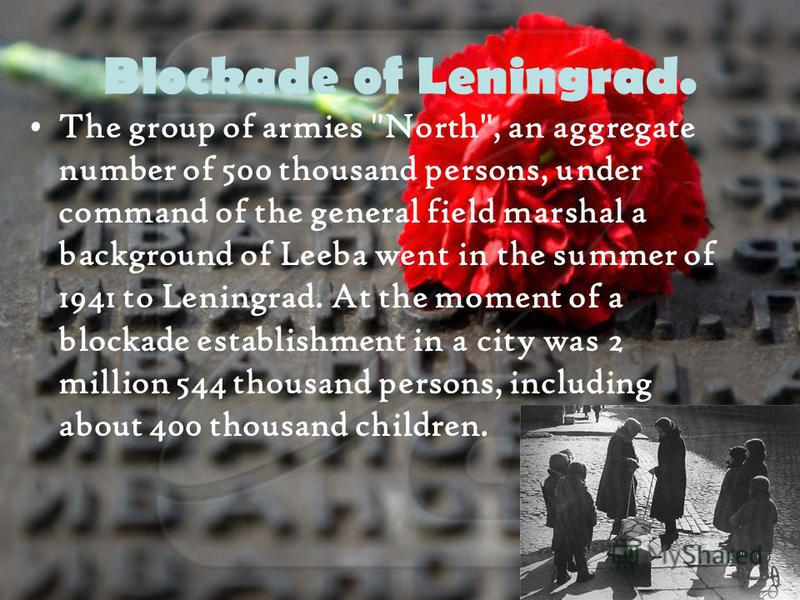 Blockade of Leningrad. The group of armies