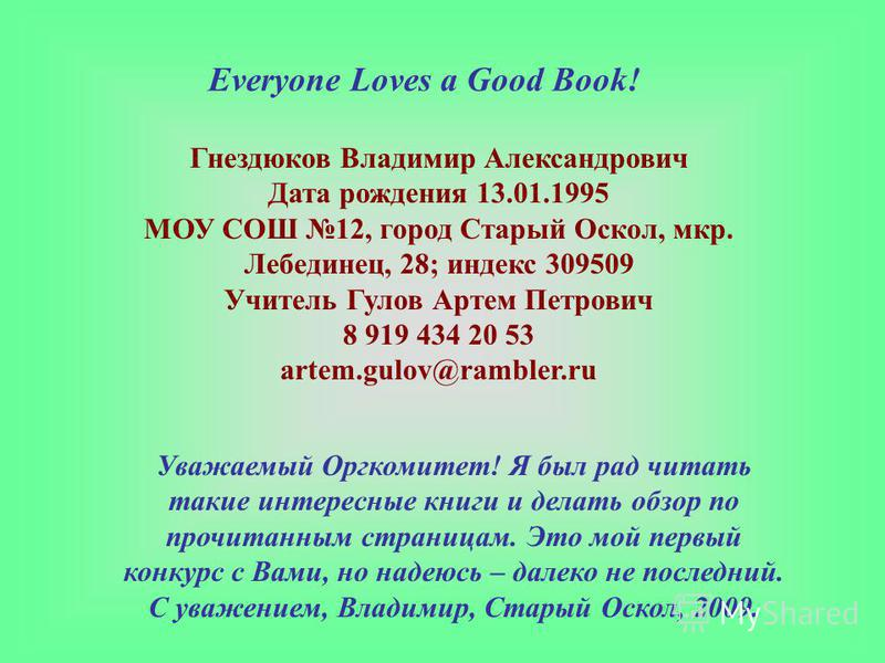 Everyone Loves a Good Book! Уважаемый Оргкомитет! Я был рад читать такие интересные книги и делать обзор по прочитанным страницам. Это мой первый конкурс с Вами, но надеюсь – далеко не последний. С уважением, Владимир, Старый Оскол, 2009. Гнездюков В