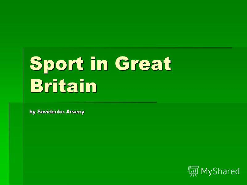 Sport in Great Britain by Savidenko Arseny