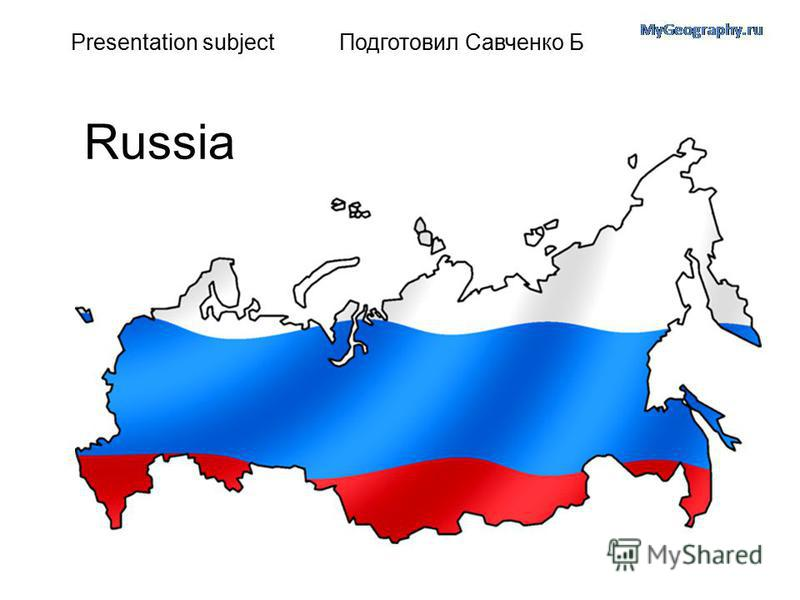 Russia Presentation subject Подготовил Савченко Б