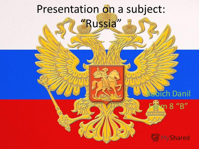 Presentation on a subject: Russia Babich Danil Form 8 B