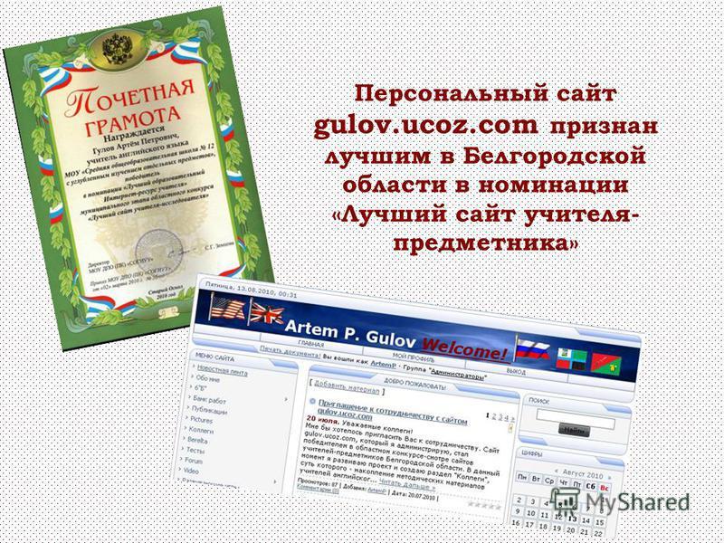 Персональный сайт gulov.ucoz.com признан лучшим в Белгородской области в номинации «Лучший сайт учителя- предметника»